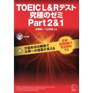 TOEIC L&Rテスト 究極のゼミ(Part 2&1)/西嶋愉一(著者),ヒロ前田(著者)