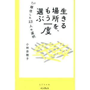 生きる場所を、もう一度選ぶ 移住した23人の選択 しごとのわ/小林奈穂子(著者) bookoffonline