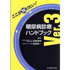 ここが知りたい! 糖尿病診療ハンドブック(Ver.3)/岩岡秀明(著者),栗林伸一(著者)