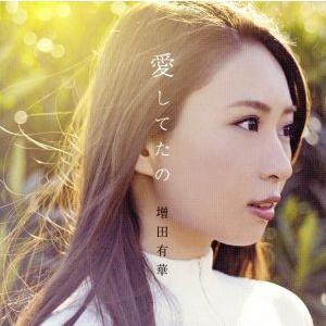 愛してたの(DVD付)/増田有華