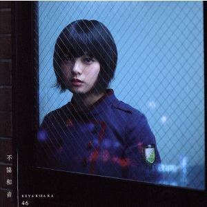 不協和音(TYPE−A)(DVD付)/欅坂46