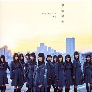 不協和音(TYPE−D)(DVD付)/欅坂46