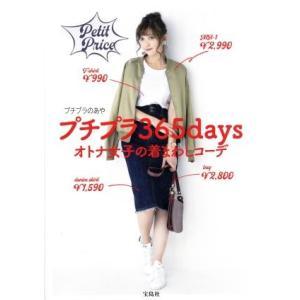 プチプラ365days オトナ女子の着まわしコーデ/プチプラのあや(著者)|bookoffonline