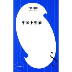 中国不要論 小学館新書/三橋貴明(著者)|bookoffonline