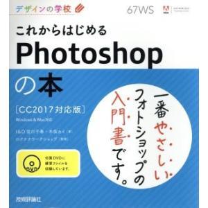 これからはじめるPhotoshopの本 CC2017対応版 Windows&Mac対応 デザインの学...