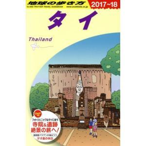 タイ(2017〜18) 地球の歩き方/地球の歩き方編集室(編者)