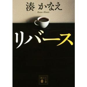 リバース 講談社文庫/湊かなえ(著者)|bookoffonline