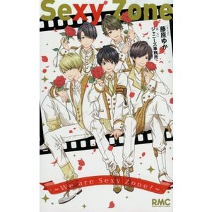 Sexy Zone 〜We are Sexy Zone!〜 りぼんマスコットC/藤原ゆか(著者),ジャニーズ事務所(その他)|bookoffonline