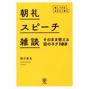 朝礼 スピーチ 雑談 そのまま使える話のネタ100/西沢泰生(著者)