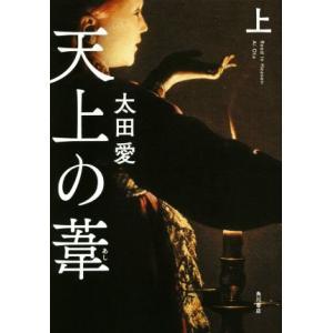 天上の葦(上)/太田愛(著者)|bookoffonline