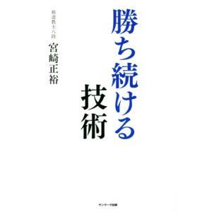 勝ち続ける技術/宮崎正裕(著者)