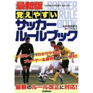 覚えやすいサッカールールブック GAKKEN SPORTS BOOKS/三村高之(著者),高田静夫