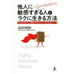 脳科学医が教える 他人に敏感すぎる人がラクに生きる方法/高田明和(著者)