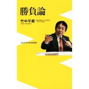 勝負論 ワニブックスPLUS新書/竹中平蔵(著者)|bookoffonline