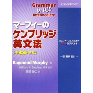 マーフィーのケンブリッジ英文法 中級編 第3版 コミュニケーションのための「使える」実用文法書/レイ...