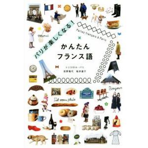 パリが楽しくなる!かんたんフランス語/荻野雅代(著者),桜井道子(著者)