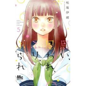 思い、思われ、ふり、ふられ(5) マーガレットC/咲坂伊緒(著者)|bookoffonline
