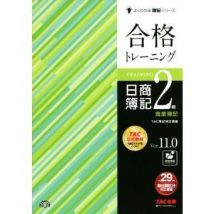 合格トレーニング 日商簿記2級 商業簿記 Ve...の関連商品3