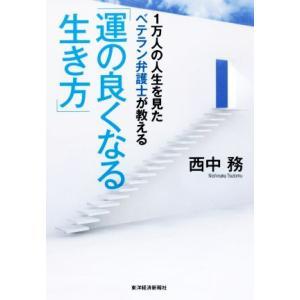 1万人の人生を見たベテラン弁護士が教える「運の良くなる生き方」/西中務(著者)|bookoffonline