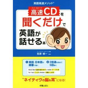 高速CDを聞くだけで英語が話せる本 英語高速メソッド/笠原禎一(著者)