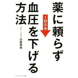 薬に頼らず血圧を下げる方法 1日5分/加藤雅俊(著者)|bookoffonline