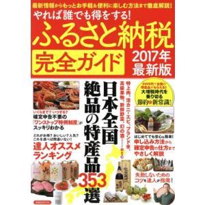 ふるさと納税完全ガイド(2017年最新版) 洋泉社MOOK/...
