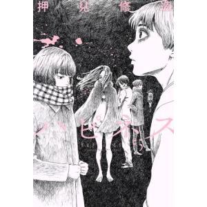 ハピネス(#5) マガジンKC/押見修造(著者)|bookoffonline