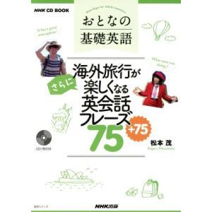 おとなの基礎英語 海外旅行がさらに楽しくなる英会話フレーズ75+75 NHK CD BOOK 語学シ...