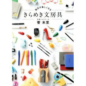 毎日が楽しくなる きらめき文房具/菅未里(著者)