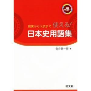授業から入試まで使える!日本史用語集/金谷俊一郎(著者)