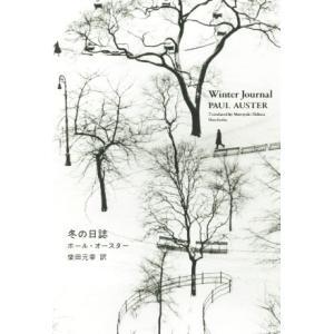 冬の日誌/ポール・オースター(著者),柴田元幸(訳者)|bookoffonline