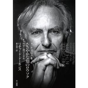 ドーキンス自伝(II) 科学に捧げた半生 ささやかな知のロウソク/リチャード・ドーキンス(著者),垂水雄二(訳者)