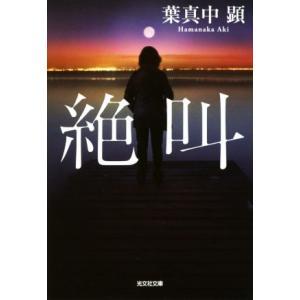 絶叫 光文社文庫/葉真中顕(著者) bookoffonline