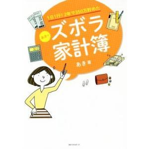 あきのズボラ家計簿 1日1行!2年で350万貯めた/あき(著者)|bookoffonline