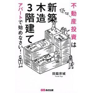 不動産投資は「新築」「木造」「3階建て」アパートで始めなさい!/田脇宗城(著者)