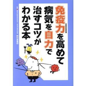免疫力を高めて病気を自力で治すコツがわかる本/野村喜重郎(その他) bookoffonline