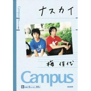 写真集 ナスカイ/梅佳代(著者)