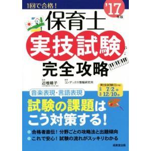 保育士実技試験完全攻略('17年版)/コンデックス情報研究所(著者),近喰晴子(その他)