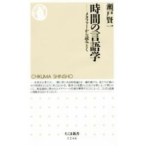 時間の言語学 メタファーから読みとく ちくま新書1246/瀬戸賢一(著者) bookoffonline