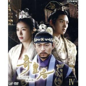 コンパクトセレクション 奇皇后 −ふたつの愛 涙の誓い− DVD−BOX IV/ハ・ジウォン,チュ・ジンモ,チ・チャンウク|bookoffonline