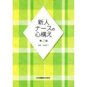 新人ナースの心構え 第2版/高橋恵子(編者)