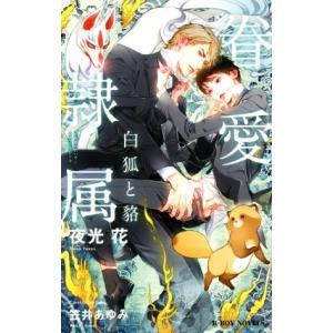眷愛隷属 白狐と貉 ビーボーイノベルズ/夜光花(著者),笠井あゆみ(その他) bookoffonline