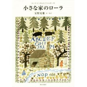 小さな家のローラ/ローラ・インガルス・ワイルダー(著者),安野光雅(その他)|bookoffonline