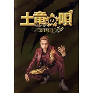土竜の唄 香港狂騒曲 スペシャル・エディション(Blu−ra...