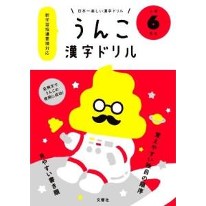 日本一楽しい漢字ドリル うんこ漢字ドリル 小学6年生/文響社(その他)|bookoffonline