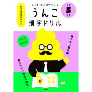日本一楽しい漢字ドリル うんこ漢字ドリル 小学...の関連商品1