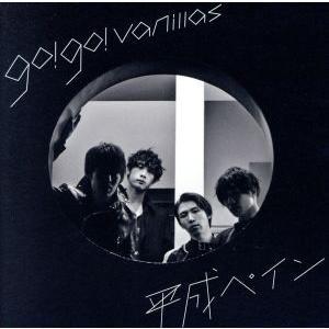 平成ペイン(完全生産限定盤)(DVD付)/go!go!vanillas