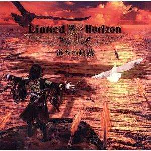 進撃の軌跡/Linked Horizon|bookoffonline