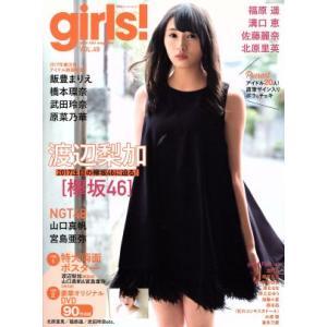 girls!(VOL.49) 双葉社スーパームック/双葉社(その他)