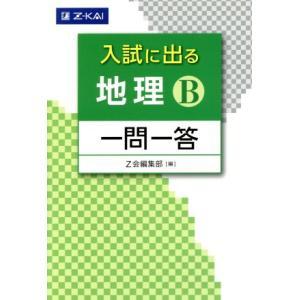 入試に出る 地理B 一問一答/Z会編集部(編者)